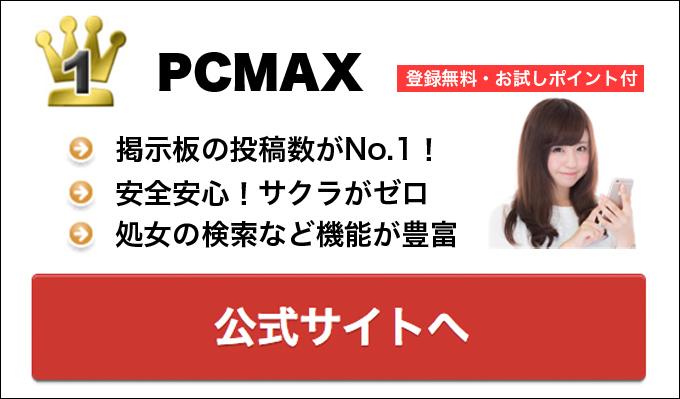 ネットナンパに使えるPCMAX