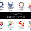 【僕の落選案公開】東京五輪ロゴマークデザイン候補、最終決定案どう思う?/2020オリンピックエンブレム