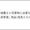 【熊本・九州地震対策】大地震の時あると便利なオススメ非常食、避難用品・用具リスト