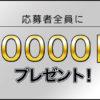 【登録して4万円ゲット】FX口座開設キャンペーンの臨時収入がおいしい