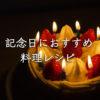 【お祝い料理】誕生日など記念日のご飯におすすめ!料理レシピまとめ