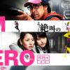 【映画レビュー】アイアムアヒーローのあらすじと考察/ネタバレあり・怖い