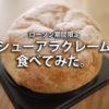 【衝撃カロリー】ローソンのとびきり大きい限定シュークリーム食べみた/シューアラクレーム