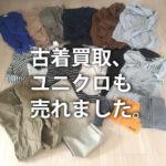 【ブランド古着買取】古着屋でいらない洋服や雑貨を売った話/リサイクル回収