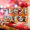 【友達・先輩・後輩へプレゼント】もらったら嬉しい!贈答品まとめ