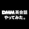 【レビュー】DMMオンライン英会話の無料体験してみた/評判・口コミ・英語