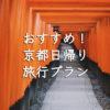 おすすめ京都グルメ日帰り旅行プランを紹介|川床ランチ・パスザバトン・ノットカフェ