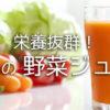 効果抜群!栄養たっぷり野菜ジュースの作り方
