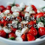 栄養不足を解消!かんたん常備菜レシピをまとめました