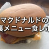 マック裏メニュー食レポ!マクドナルド期間限定バーガーの味、カロリー、値段を紹介する