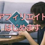 【報告】趣味ブログで月15万円稼げたのでちゃんとアフィリエイトはじめます