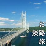 淡路島日帰り旅行プラン!おすすめの魚介グルメとスイーツ・レジャーを紹介する