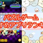 パズルゲーム|おすすめアプリランキング【iPhone・Android】