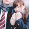 JKと男子高校生の初めての恋愛|友達関係から恋人関係に至った経緯【寄稿記事】