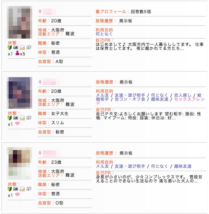 大阪難波で出会いたい女性