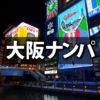 大阪難波の出会い|なんばで出会い系をきっかけにワンナイトラブ