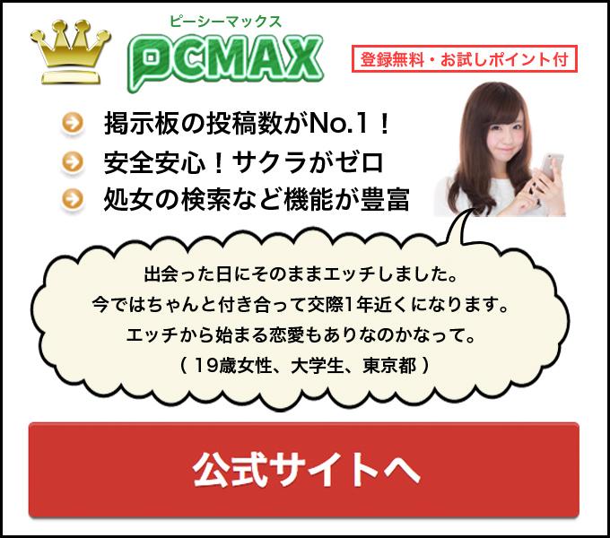PCMAXの女性