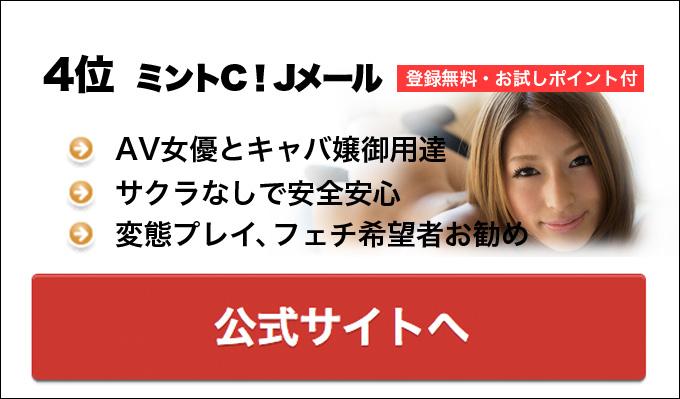 AV女優マッチングアプリ