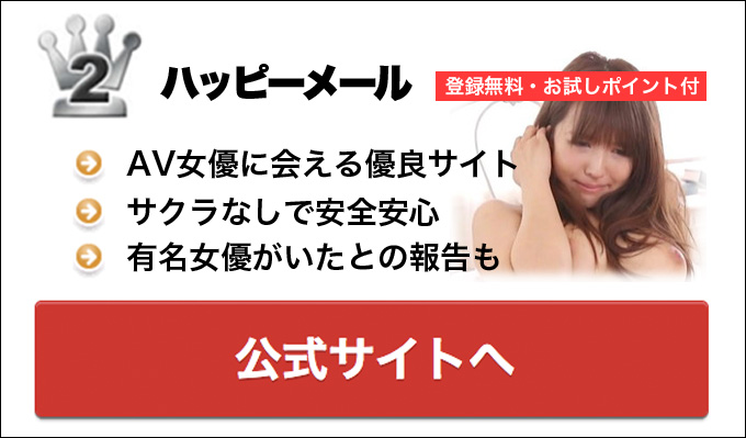 AV女優出会いアプリ