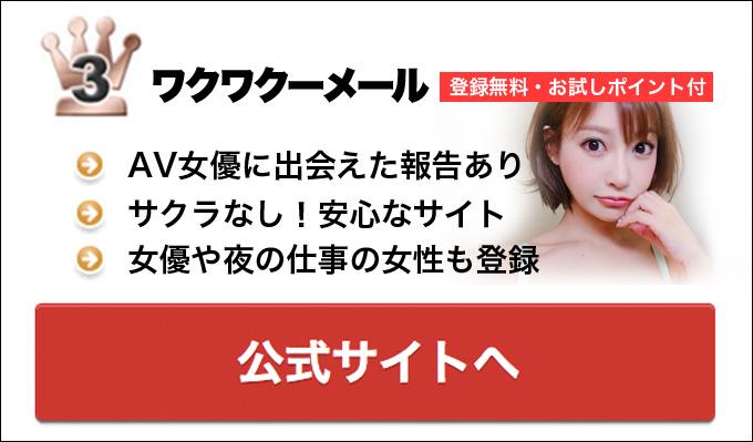 AV女優恋活アプリ