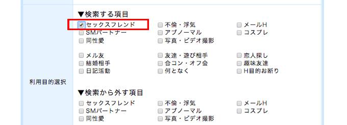 pcmaxセフレ検索